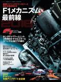 F1速報特別編集 F1メカニズム最前線2018