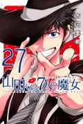 山田くんと7人の魔女(27)