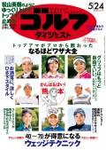 週刊ゴルフダイジェスト 2016/5/24号