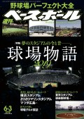 週刊ベースボール 2019年 6/3号