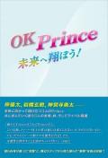 OK Prince 〜未来へ翔ぼう!〜
