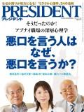 PRESIDENT 2014.11.3