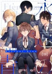 永遠の青 〜Eternal Blue〜 (19)