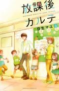 放課後カルテ(3)