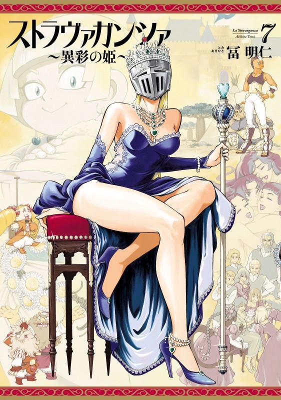 ストラヴァガンツァ-異彩の姫- 7巻