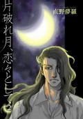 片破れ月、恋々として 【雑誌掲載版】2