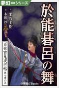 夢幻∞シリーズ 百夜・百鬼夜行帖41 於能碁呂の舞