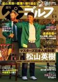 週刊パーゴルフ 2021/5/4号