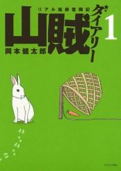 山賊ダイアリー リアル猟師奮闘記(1)