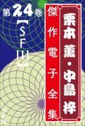 栗本薫・中島梓傑作電子全集24 [SF III]