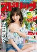 週刊ビッグコミックスピリッツ 2017年46号(2017年10月16日発売)