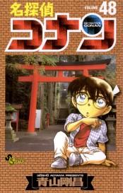 名探偵コナン 48