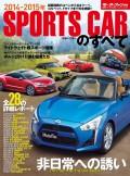2014年 スポーツカーのすべて
