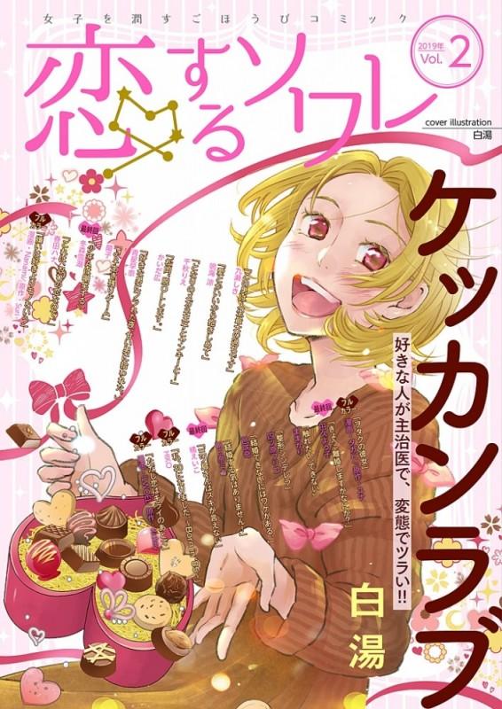 恋するソワレ 2019年 Vol.2