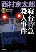 寝台特急(ブルートレイン)殺人事件〜ミリオンセラー・シリーズ〜