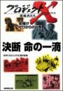 決断 命の一滴 白血病・日本初の骨髄バンク―命輝け ゼロからの出発 プロジェクトX