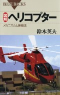 【期間限定価格】図解 ヘリコプター : メカニズムと操縦法
