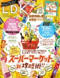LDK (エル・ディー・ケー) 2019年 11月号