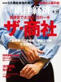 週刊東洋経済2016年4月16日号