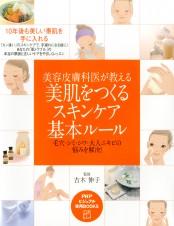 美容皮膚科医が教える 美肌をつくるスキンケア基本ルール