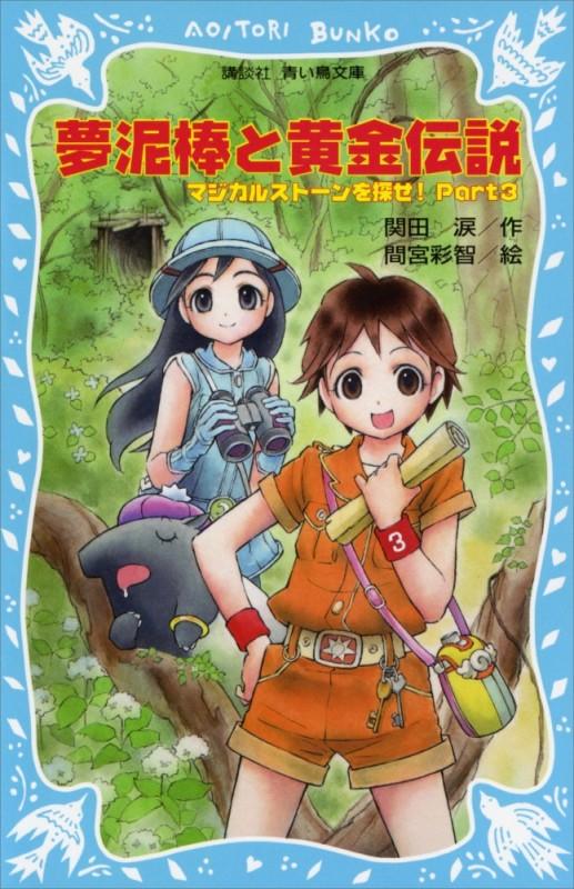 夢泥棒と黄金伝説 マジカルストーンを探せ! Part3