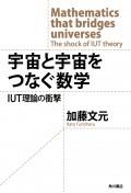 宇宙と宇宙をつなぐ数学 IUT理論の衝撃