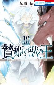 贄姫と獣の王(10)