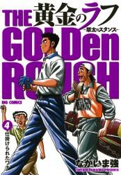 黄金のラフ 〜草太のスタンス〜 4
