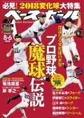週刊ベースボール 2018年 8/6号
