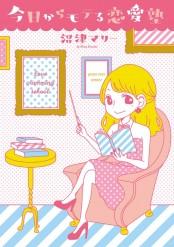 今日からモテる恋愛塾(1)