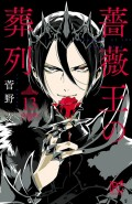 薔薇王の葬列 13
