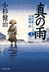 真の雨(上)