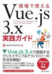 現場で使えるVue.js 3.x実践ガイド