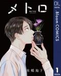 【単話売】メトロ 1