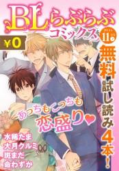 ♂BL♂らぶらぶコミックス 無料試し読みパック 2014年11月号 下(Vol.12)