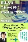 【期間限定価格】日本人はこれから何にお金を落とすのか?