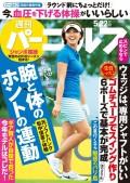 週刊パーゴルフ 2018/5/22号