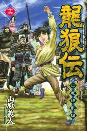 龍狼伝 中原繚乱編 The Legend of Dragon's Son(16)
