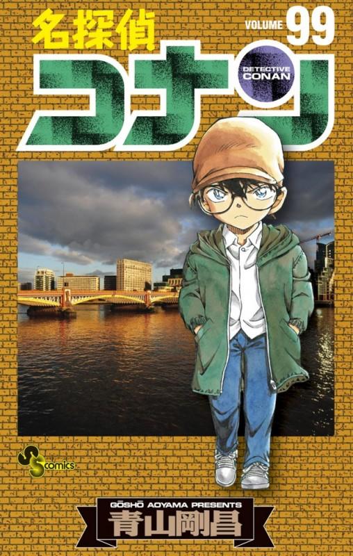 名探偵コナン 99