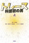 トレース〜科捜研の男〜(上)