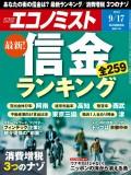 週刊エコノミスト2019年9/17号