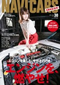 NAVI CARS Vol.30
