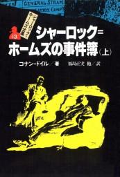 シャーロック=ホームズ全集13 シャーロック=ホームズの事件簿(上)