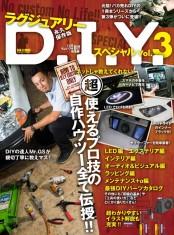 J-LUG ラグジュアリーDIYスペシャル Vol.3