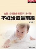 不妊治療最前線(週刊ダイヤモンド特集BOOKS Vol.367)