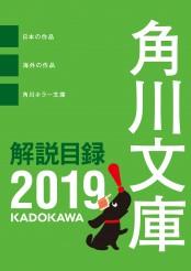 角川文庫解説目録2019