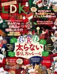 LDK (エル・ディー・ケー) 2019年 2月号