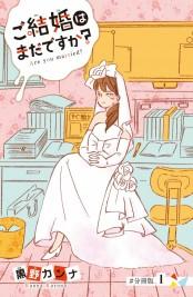 【期間限定価格】ご結婚はまだですか? 分冊版(1)