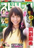 週刊ビッグコミックスピリッツ 2016年25号