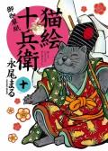 猫絵十兵衛 〜御伽草紙〜(10)